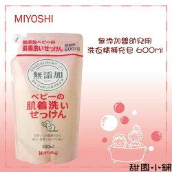 日本 MIYOSHI 無添加 嬰幼兒用洗衣精 補充包 600ml 甜園小舖▶全館滿499免運