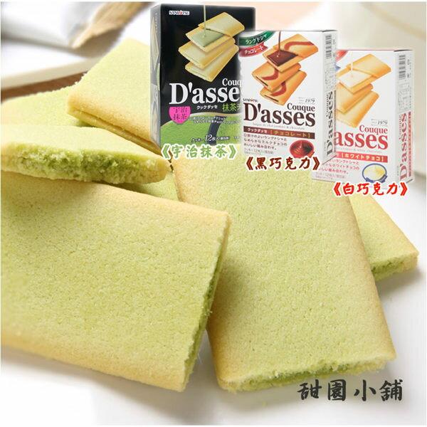 日本餅乾 三立製果 巧克力/白巧克力/抹茶薄燒餅【甜園小舖】