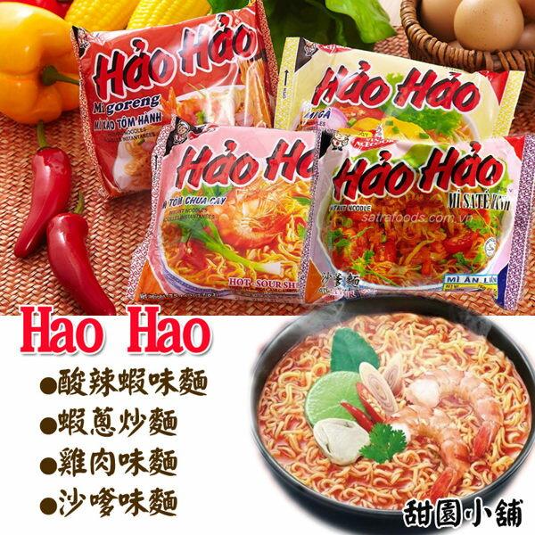 越南HAO-HAO麵 另有Max Tea 印尼奶茶 印尼營多撈麵/炒麵/乾麵▶全館滿499免運