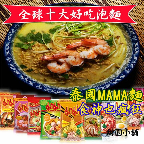 泰國 MAMA麵 米粉 媽媽麵 全球十大美味泡麵TOP10 甜園小舖