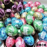 分享幸福的婚禮小物推薦喜糖_餅乾_伴手禮_糕點推薦四彩巧克力蛋 1kg/份 (量販包)