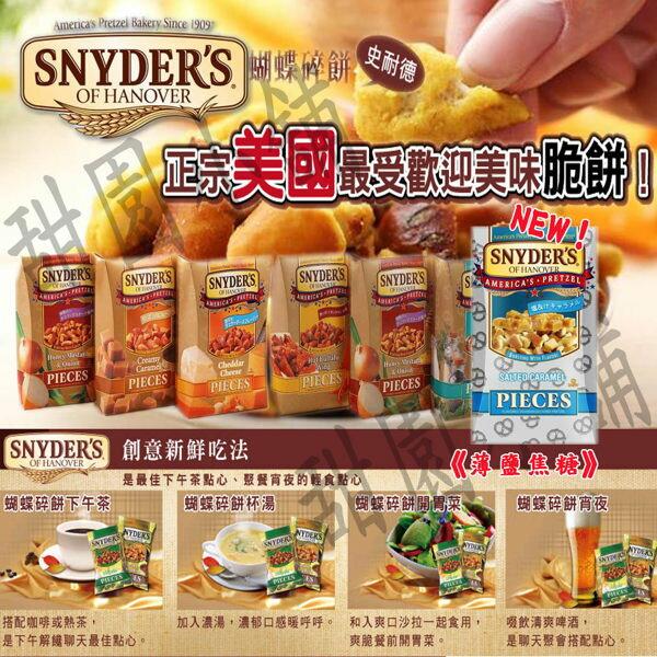 Snyder 史奈德 蝴蝶餅 大包裝 (墨西哥辣椒/乾酪起司/蜂蜜芥末/薄鹽焦糖) 甜園小舖