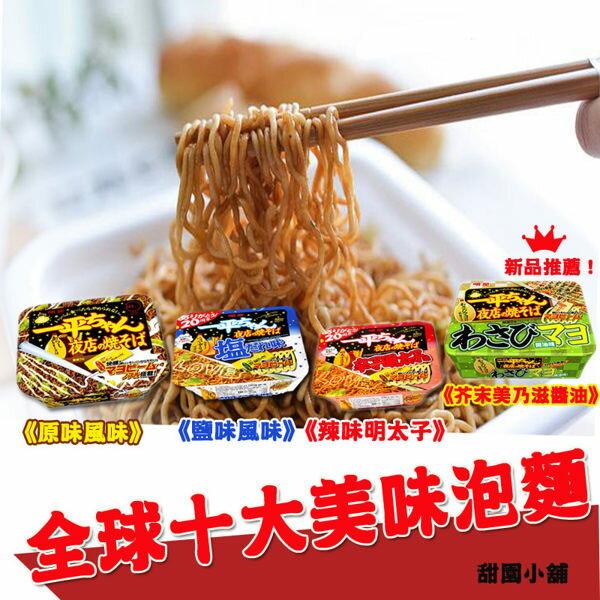 日本明星 一平夜店炒麵 全球美味泡麵 TOP6 甜園小舖