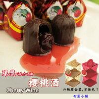 本命巧克力、義理巧克力推薦到華麗 櫻桃酒心巧克力酒糖 200g 甜園小舖就在甜園小舖推薦本命巧克力、義理巧克力