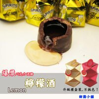情人節巧克力推薦到萊卡 檸檬酒心黑巧克力酒糖 (200g禮盒) ▶全館滿499免運就在甜園小舖推薦情人節巧克力
