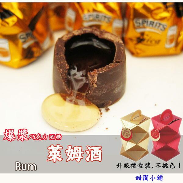 萊姆酒巧克力酒糖 200g(禮盒) 爆漿巧克力 甜園小舖▶全館滿499免運