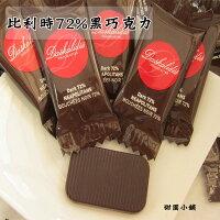 本命巧克力、義理巧克力推薦到比利時 Daskalides 72%黑巧克力 200g 甜園小舖就在甜園小舖推薦本命巧克力、義理巧克力