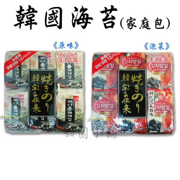 韓宇在來 ☆ 韓國海苔(原味/韓式泡菜)12入裝 / 韓國樂天超市必買