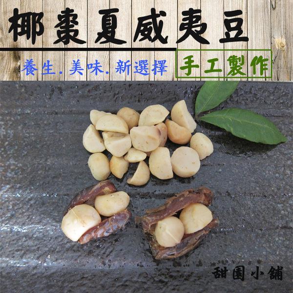 手工椰棗夏威夷豆 150g/份