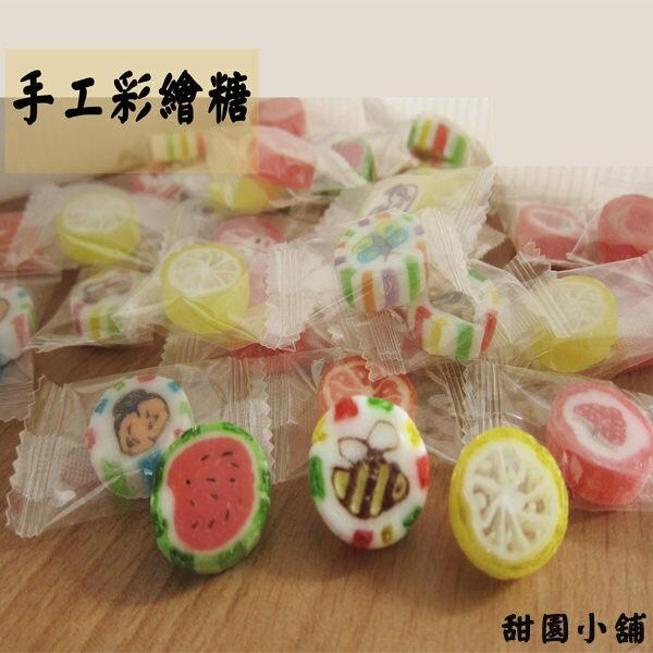 彩繪糖  手造糖 250g【甜園小舖】