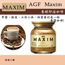 日本 AGF Maxim 箴言金咖啡 (80g)▶全館滿499免運