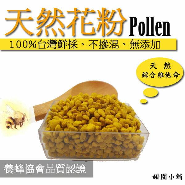 <br/><br/> 杉林溪 天然花粉 500公克 (家庭包)<br/><br/>