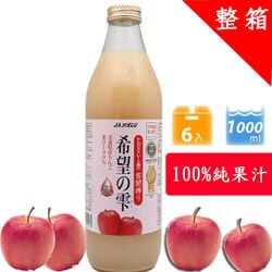 青森農協 希望之露蘋果汁(1000ml)x6入▶全館滿499免運