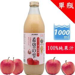 青森農協 希望之露蘋果汁(1000ml)▶全館滿499免運