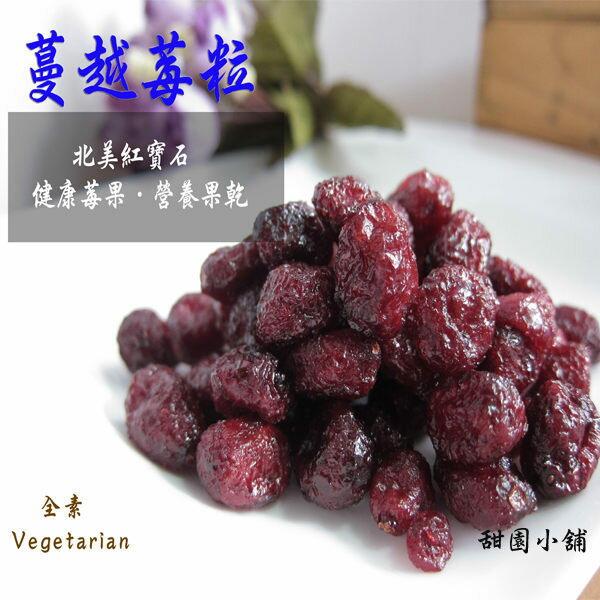 特級蔓越莓果粒600g (家庭包) 甜園小舖▶全館滿799免運