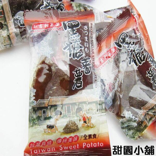 竹山 弘吉利 蜜番薯  黑糖番薯  黑蕃薯  甜園小舖▶ 滿499