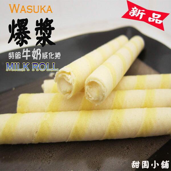Wasuka 特級牛奶威化捲 爆漿捲心酥300g 甜園小舖