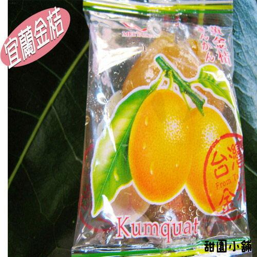 宜蘭金桔/蜂蜜金桔/黃金桔(單顆包)300g【甜園小舖】