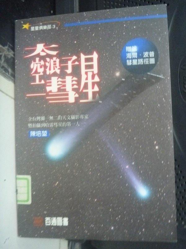 【書寶二手書T2/星相_LMF】太空浪子 : 彗星_陳培昆