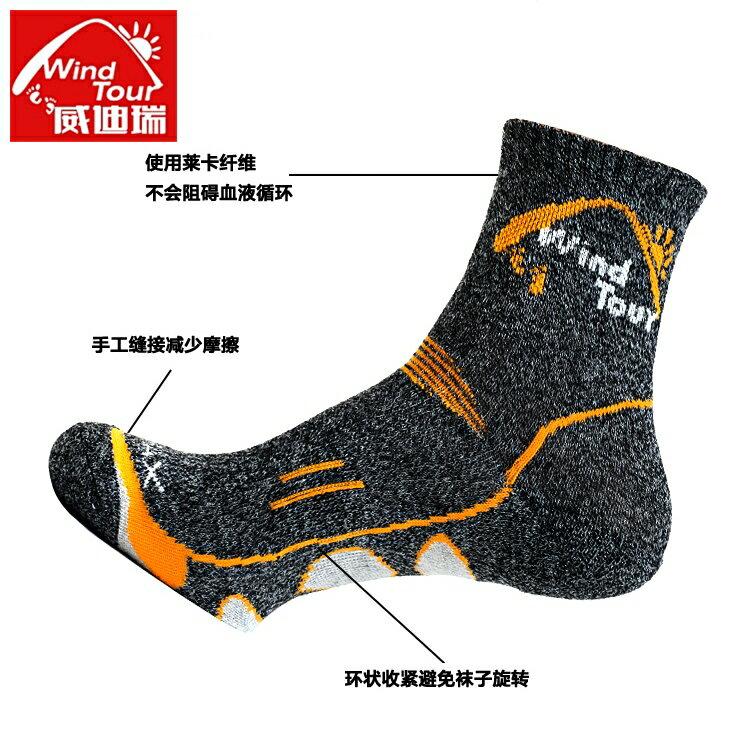 又敗家~Wind Tour中長襪男登山襪女登山襪杜邦COOLMAX吸濕排汗襪防臭襪快乾襪保