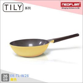 免 韓國NEOFLAM TILY系列 26cm陶瓷不沾炒鍋~淺黃色 EK~TL~W26