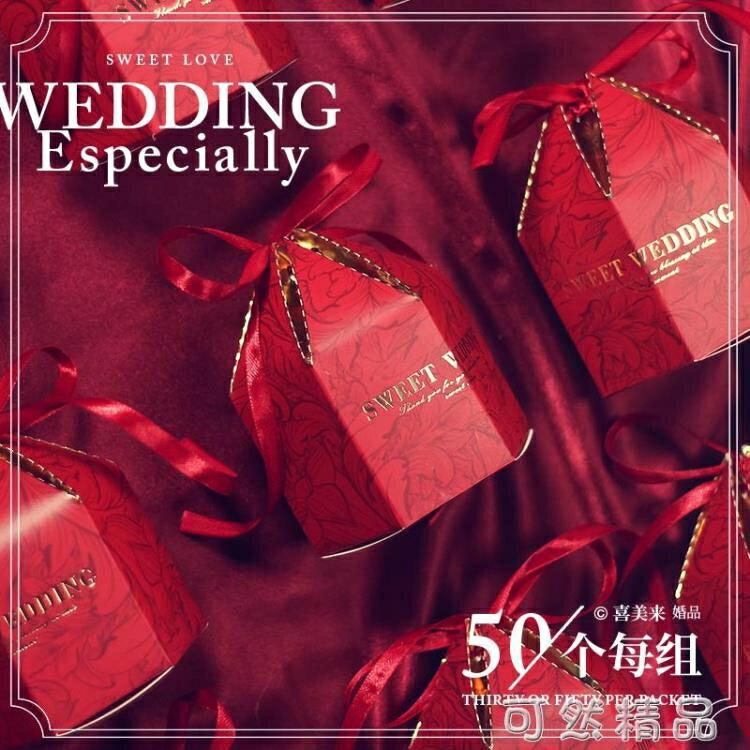 創意森系結婚喜糖盒歐韓式婚禮婚慶糖果禮盒裝喜糖包裝盒紙盒子空 秋冬新品特惠