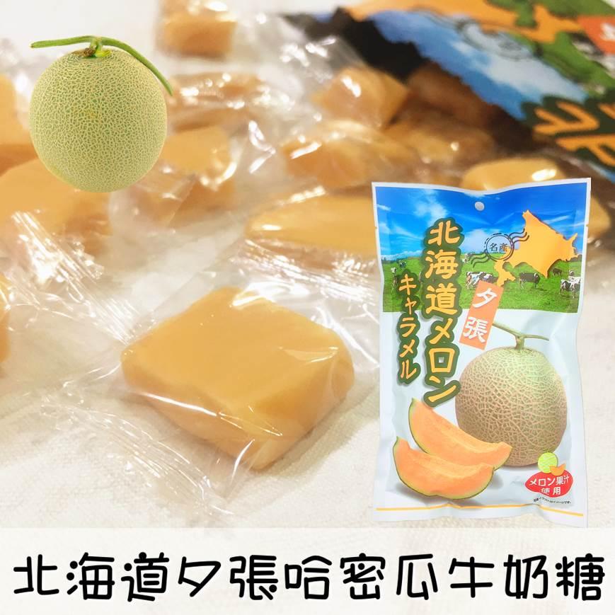 【宮田製菓】北海道夕張哈密瓜糖焦糖牛奶糖-分享包 320g 北海道メロン キャラメル 日本進口糖果 0