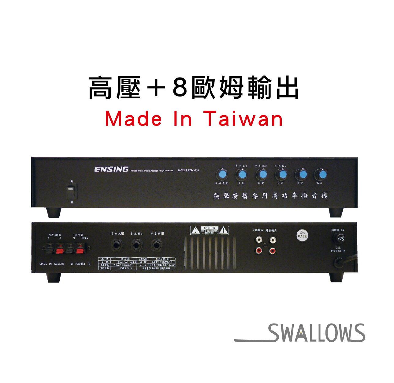 燕聲 ENSING ESY-600 高壓+8歐姆輸出 廣播擴大器 卡拉OK 台灣製造