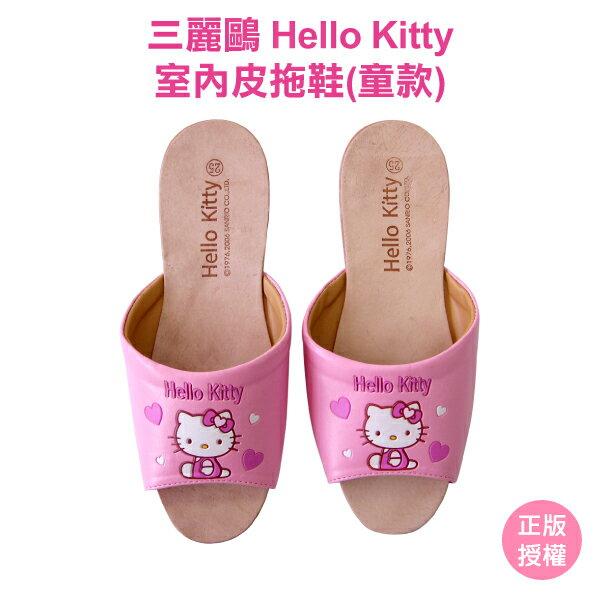 〔限量特價〕HELLO KITTY 愛心室內皮拖鞋 兒童款 真皮鞋墊 台灣製 Sanrio 三麗鷗〔蕾寶〕