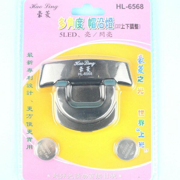 帽沿燈 豪菱HL-6568 5燈LED帽沿燈(內附電池) / 一袋10個入 { 促99 } ~智4711137014957 2