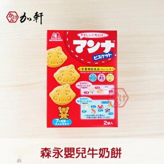 《加軒》日本森永嬰兒牛奶餅