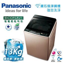 Panasonic國際牌 13公斤ECO NAVI變頻洗衣機 NA-V130DB-PN 玫瑰金