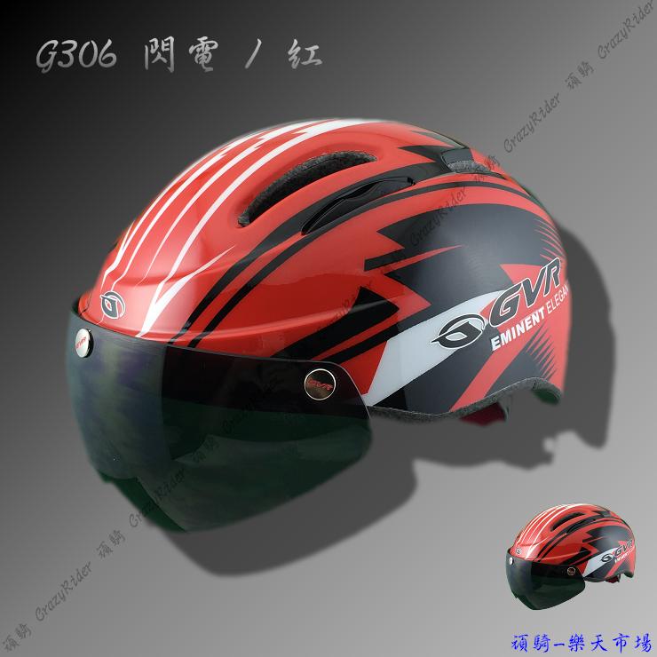 【頑騎】免運費【GVR】獨家專利 磁吸式自行車空力帽 G306 焦點系列-閃電-紅色 0