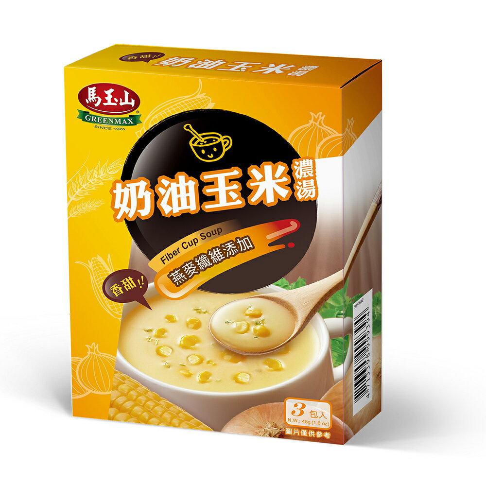 【馬玉山】奶油玉米濃湯(3入)