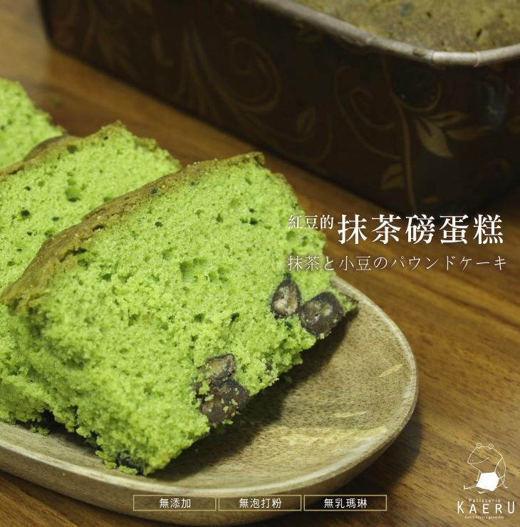 【 KAERU蛙次郎甜點店】【抹茶紅豆磅蛋糕】 最原始的食材味道,與朋友相聚的甜點!【下午茶點心】【數量限定】【禮物、禮品】【低溫磅蛋糕】