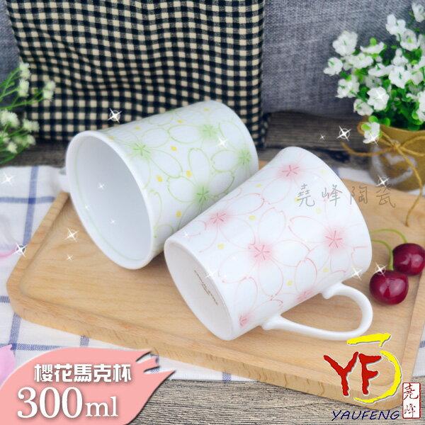 ★日本進口★日式大東亞櫻花系列馬克杯粉櫻綠櫻