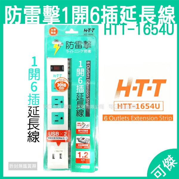 HTT防雷擊1開6插(3p+2P)延長線+雙USB充電插座HTT-1654U3孔3插2插+2USB延長線