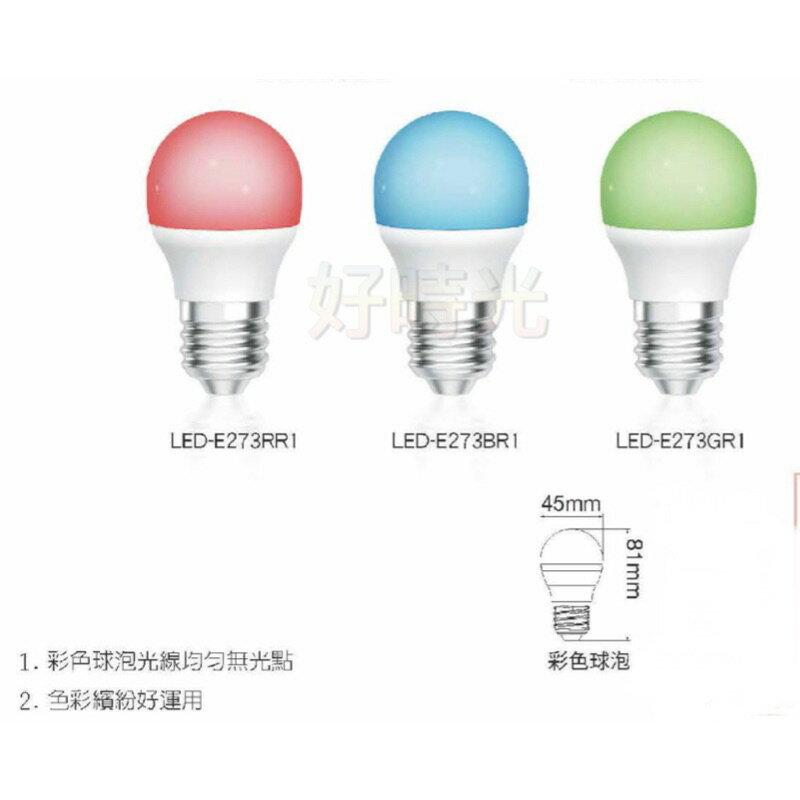 好時光~舞光 LED 3W 3瓦 彩色燈泡 燈泡 球泡 電燈泡 紅光 綠光 藍光 E27 全電壓