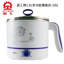 【晶工】1.5L多功能不鏽鋼電碗/美食鍋 JK-102