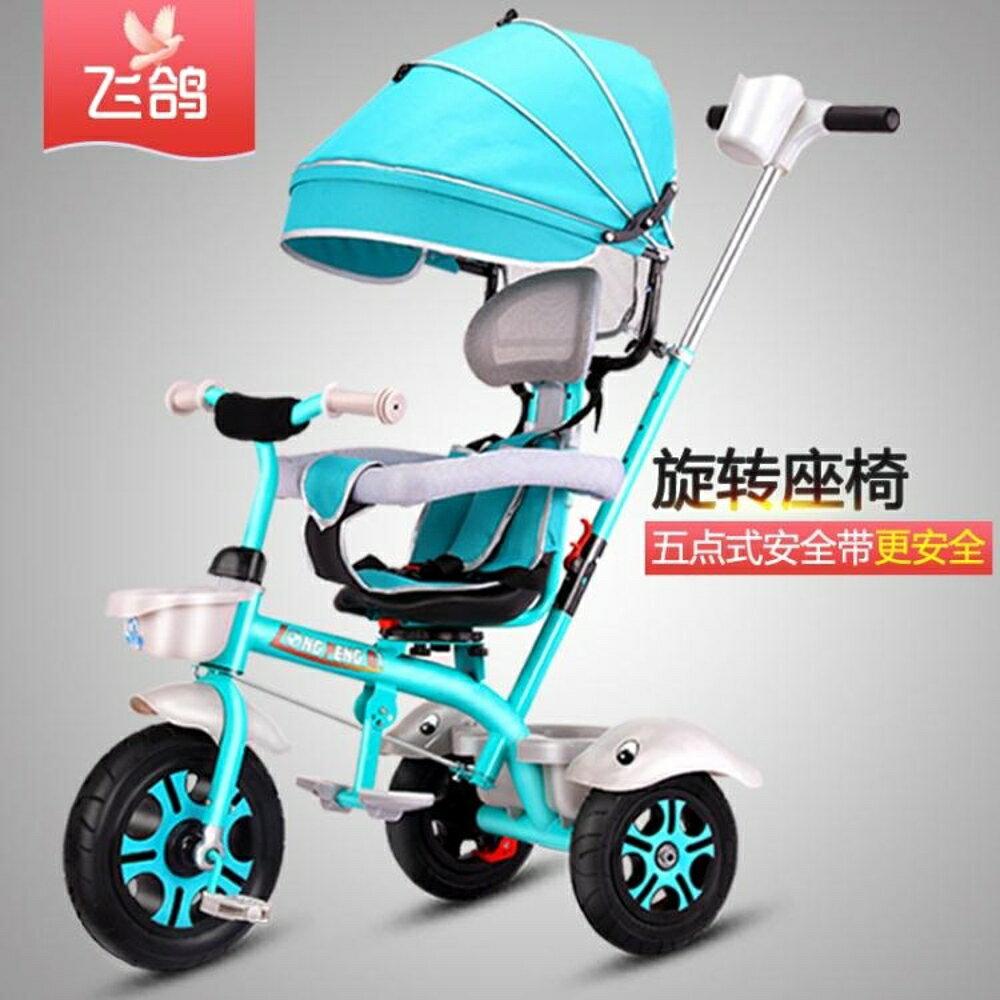 飛鴿兒童三輪車腳踏車1-3-5歲寶寶手推童車輕便2-6大號小孩自行車ATF 安妮塔小舖