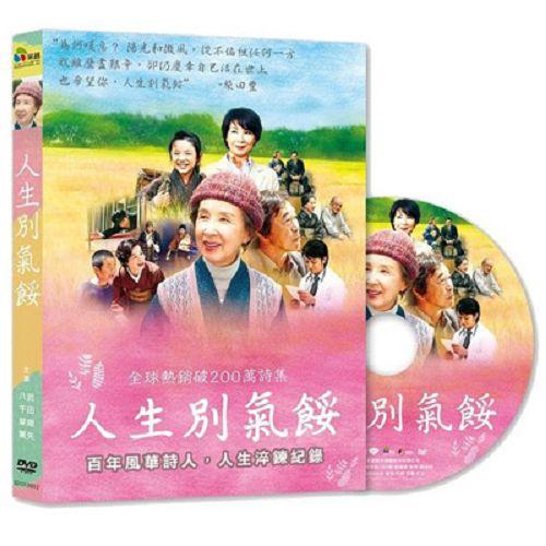 人生別氣餒DVD八千草薰武田鐵矢