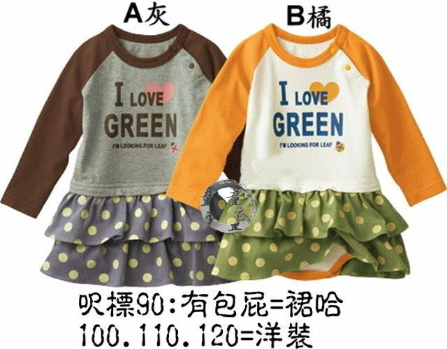 童衣圓~AG007~AG7蛋糕裙洋裝 日單 洋裝 蛋糕裙 休閒洋裝~90 有包屁 .100