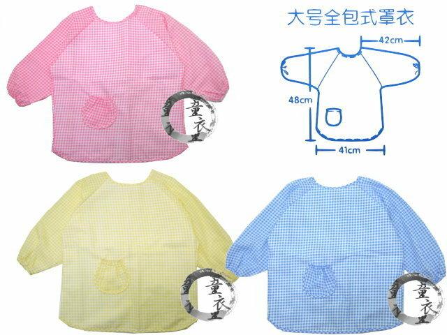 童衣圓【B029】B29格紋反穿衣 長袖 防水 口袋 圍兜 反穿衣 畫畫衣 工作服 吃飯衣~3-6歲適用