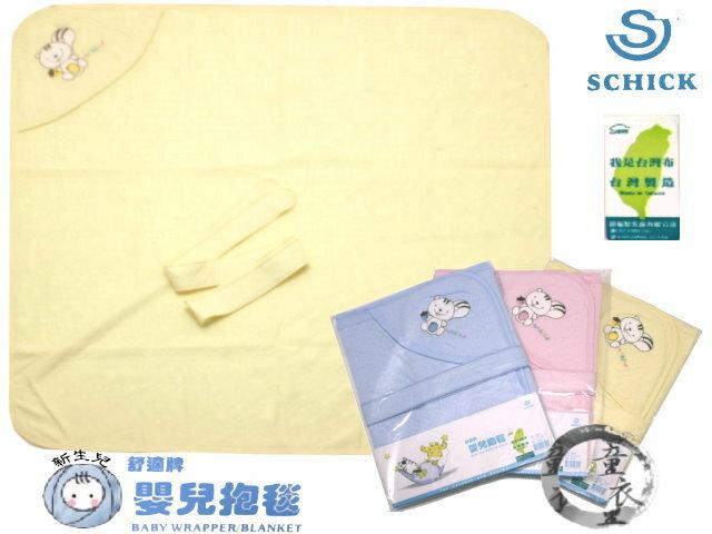 童衣圓 【K022】K22舒適牌薄包巾 台灣製 舒福 新生兒 透氣 抱被 小被 嬰兒毯 固定帶 彌月禮 滿月禮 送禮 自用