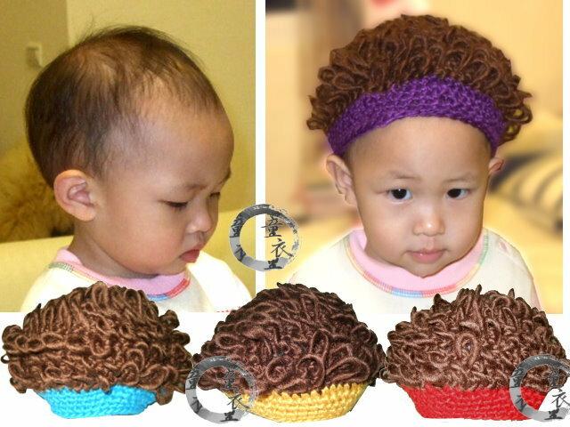 童衣圓【R013】R13捲捲帽 保暖 毛線 編織帽 假髮 爆炸頭 寶寶 造型帽 秋冬可愛款~單一尺寸