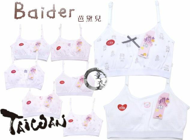 童衣圓~QA009~QA9細肩胸衣芭黛兒 製 純棉 型 學生型 可調整式 內衣 無鋼圈