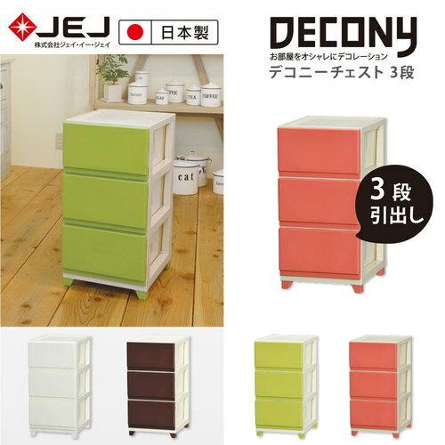 收納櫃  置物櫃  斗櫃 JEJ DECONY系列 窄版 抽屜櫃  3層 完美主義【JEJ077】好窩 節