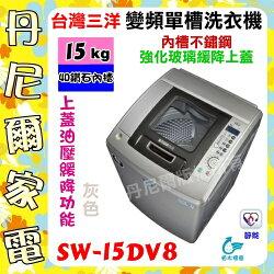 【SANYO 三洋】15kg媽媽樂變頻洗衣機(內槽不鏽鋼強化玻璃緩降上蓋)《SW-15DV8》省水+節能