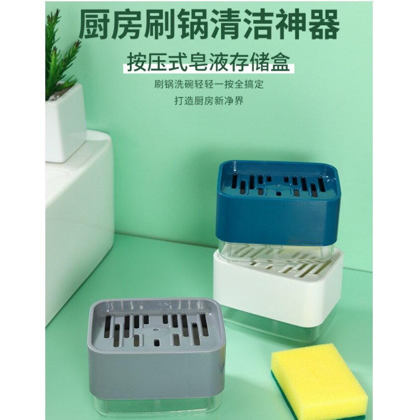按壓皂液盒  廚房刷皂液器洗潔精加液器自動出液盒 百潔布洗碗刷海綿按壓皂液盒