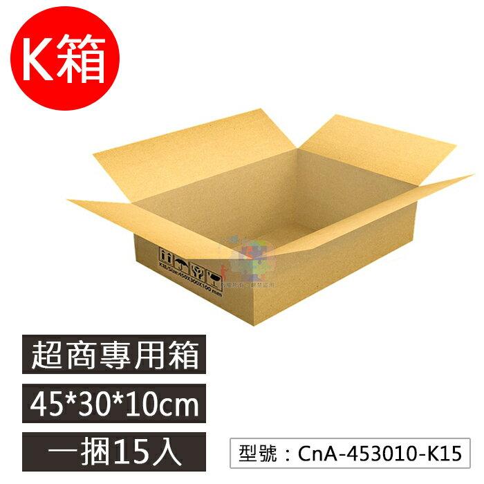【超商專用箱】K箱-三層A浪 45x30x10cm 瓦楞紙箱15入 包裝用 寄貨箱 交貨便 CnA-453010-K15